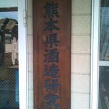 (株)熊本県酒造研究所