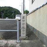 星田村役場跡