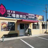 ポテトかいつか 焼き芋直売店