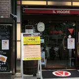 イル ヴィゴーレ 300 新宿西口店