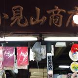 (株)小見山商店