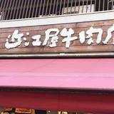 株式会社近江屋牛肉店