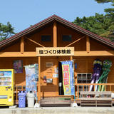 岩井崎塩づくり体験館