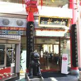 江山楼中華街新館