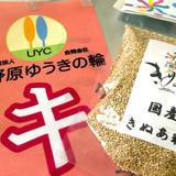 上野原ゆうきの輪合同会社