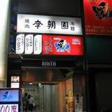 李朝園 吉祥寺店