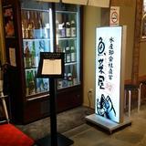 金沢百番街おみやげ館魚菜屋2号店