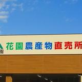 花園農協農産物直売所