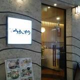 うまい門金沢百番街店
