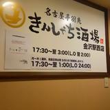 きんしゃち酒場 金沢駅西店