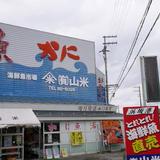 (有)山米鮮魚