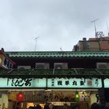 浅草九重 ASAKUSA KOKONOE