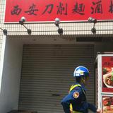 西安刀削麺酒楼 新橋店
