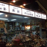 津之喜酒舗
