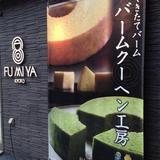 (株)冨美家 事務所