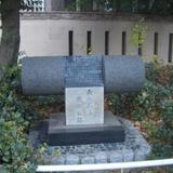 長州萩藩蔵屋敷跡