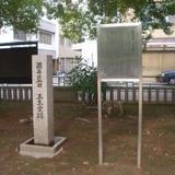 藤井藍田 玉生堂跡
