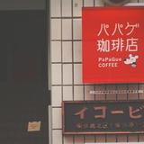 パパゲ珈琲店