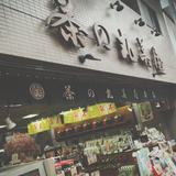 茶の丸美屋本店