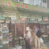 関和鳥獣店