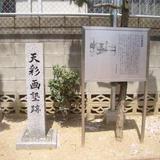 松崎町公園