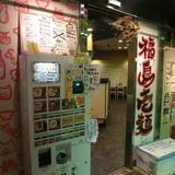 福島壱麺 (イチメン)