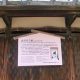西川庄六邸