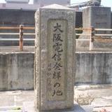 川口電信局跡