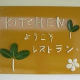 キッチン みはら