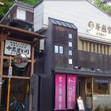峯嵐堂 渡月橋本店