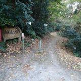 大磯ハイキングコース入口