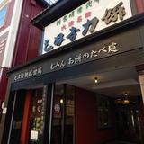 (株)三井寺力餅本家
