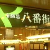 新阪急八番街