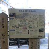 東海道枚方宿案内図