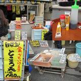 三陽食品(株)