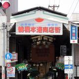 鶴橋本通商店会