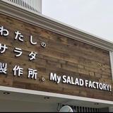 【閉店】わたしのサラダ製作所。マイサラダファクトリー 吉祥寺店
