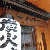 焼き鳥Dining ハマー 本店