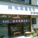 石川菓子舗