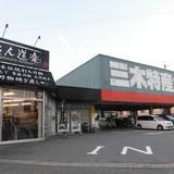 三木特産金物センター大村店