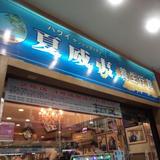 夏威夷養生行館 中山店