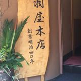 浅羽屋本店