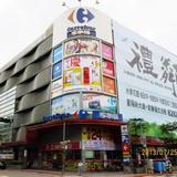 家樂福重慶店 Carrefour Chung Qing Store