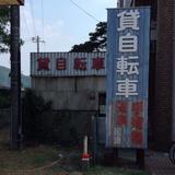 山口県萩市の過去・現在・未来を巡る旅