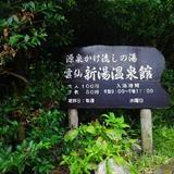 雲仙新湯温泉館