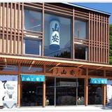 (株)山安鎌倉店
