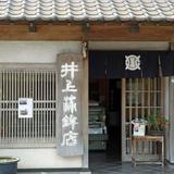 株式会社井上蒲鉾店