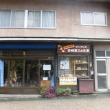 食品サンプルの創始者 サンプル王 岩崎瀧三の生家