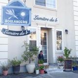 Boulangerie  Lumiere du b(ブーランジュリ リュミエール・ドゥ・ベー)