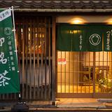 茶寮 つぼ市製茶本舗